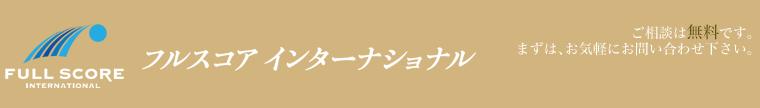 フルスコア インターナショナル Full Score International