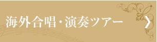 海外合唱・演奏ツアー